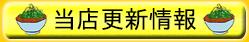 福山のベトコンラーメン光福亭更新情報