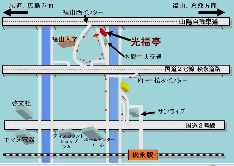 広島(福山)のベトコンラーメン光福亭「地図」