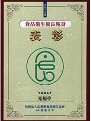 公益社団法人 日本食品衛生協会|食中毒を予防し、食品衛生の向上を図ります