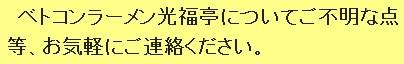 福山のベトコンラーメン光福亭についてご不明な点等、お気軽にご連絡ください。